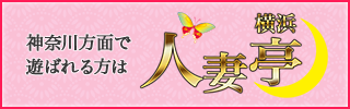 横浜人妻亭
