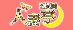 デリヘル五反田人妻亭