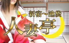 デリヘル新宿~池袋人妻亭