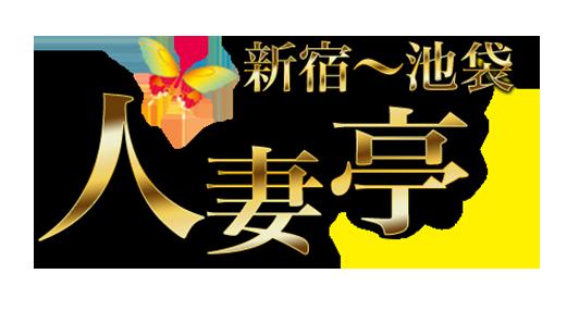 新宿~池袋人妻亭
