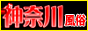 ラブギャラリー 神奈川版